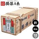 揖保乃糸 そうめん 揖保の糸 素麺 送料無料 特級品 新物 黒帯 18kg 50...