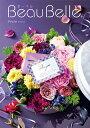 カタログギフト 送料無料 ボーベル(beaubelle) ペシュ 30600円コース【楽ギフ_