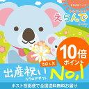 【全国送料無料】ポイント10倍 出産祝い カタログギフト Erande...