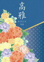 カタログギフト 和風 高雅 竜胆 5600円コース シリーズ最大40%OFF【楽ギフ_