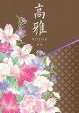 カタログギフト 和風 高雅 百合 8100円コース シリーズ最大40%OFF【楽ギフ_