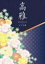 カタログギフト 送料無料 和風 高雅 日の出蘭 15600円コース シリーズ最大40%OFF【楽ギフ_