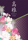 カタログギフト 送料無料 和風 高雅 孔雀草 30600円コース シリーズ最大40%OFF【楽ギフ_