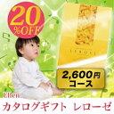 カタログギフト レローゼ LEROSE エレン 2600円コース 20%OFF コレクション彩【楽ギフ_