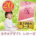 カタログギフト レローゼ LEROSE レベッカ 3100円コース 20%OFF コレクション彩【楽ギフ_