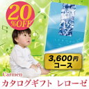 カタログギフト レローゼ LEROSE カルメン 3600円コース 20%OFF コレクション彩【楽ギフ_