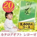 カタログギフト レローゼ LEROSE アシュラム 5600円コース 20%OFF コレクション彩【楽ギフ_