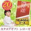カタログギフト レローゼ LEROSE メルローズ 10600円コース 20%OFF コレクション彩【楽ギフ_