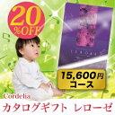 カタログギフト レローゼ LEROSE コーデリア 15600円コース 20%OFF コレクション彩【楽ギフ_