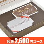 カタログギフト カードタイプ エレン 2600円コース[RGC01-EF] (内祝い ギフト お返し 結婚内祝い 引き出物 出産内祝い 引越し 挨拶 快気祝い 香典返し お歳暮 御歳暮 祝い プレゼント)