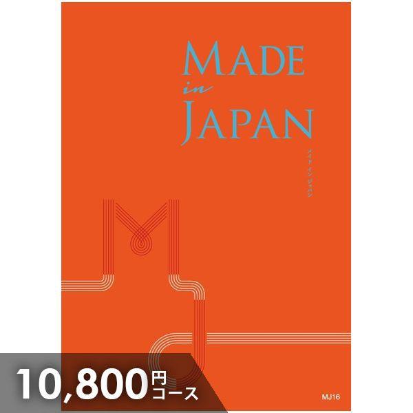 カタログギフト 内祝い 送料無料 made in...の商品画像