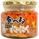 全国のお土産・手土産大集合 食べるにんにくラー油(180g)【のし・包...