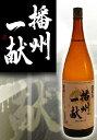 山陽盃酒造 播州一献 純米酒 1800ml
