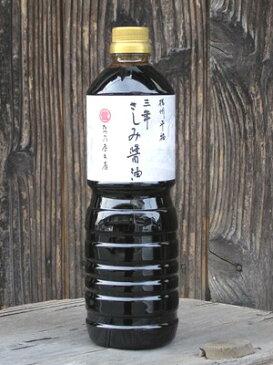 たつ乃屋本店 さしみ醤油 ペットボトル(大)(1000ml)【のし・包装不可】