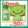 フロッシュ Frosch キッチン洗剤ギフト セット [FRS-A15]フロッシュ 【楽ギフ_