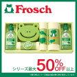 フロッシュ Frosch キッチン洗剤ギフト セット [FRS-A25]【楽ギフ_
