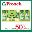 フロッシュ Frosch キッチン洗剤ギフト セット [FRS-A30]【楽ギフ_