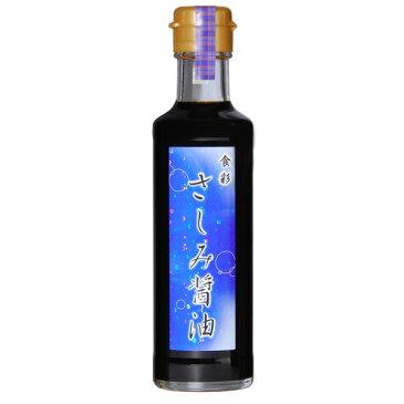 矢木醤油 食彩さしみ醤油 200mlビン【のし・包装不可】