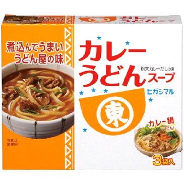 ヒガシマル醤油 カレーうどんスープ 51g(17g×3袋入) 粉末カレーだしの素【のし・包装不可】