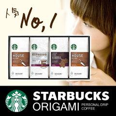 スターバックス オリガミ コーヒー ギフト セット [SB-30E]