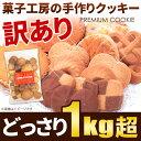 【訳あり】お菓子工房の手作り 訳ありプレミアム割れクッキー 1kg超(150g×7袋)【のし・包装不可】【楽ギフ_