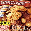 訳あり 割れクッキー 老舗お菓子屋さんのパイ&クッキー 3袋セット(300g×3袋)【割れクッキー 無選別クッキー お試し スイーツ】【のし・包装不可】