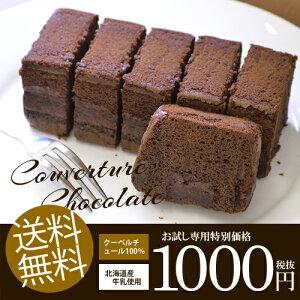 スイーツ クーベルショコラ チョコレート ガトーショコラ バレンタイン