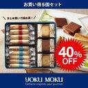 【訳あり 賞味期限3月20日 5個セット】ヨックモック YOKUMOKU バラエティーギフトS 5個 ...