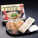 姫路駅名物 まねきのえきそば お土産 乾麺 三人前セット 駅そば 姫路