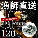 【全国送料無料】大浜 加古川産 漁師直送 味付け海苔 24袋 120枚入 味付海苔 味付のり 味付けのり 味のり 味海苔 (50)