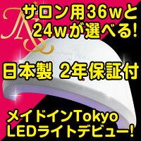 LEDライトジェルネイルデジタルプロled9