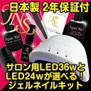 ジェルネイルLEDライトで唯一日本製2年保証のプロ用キット!...