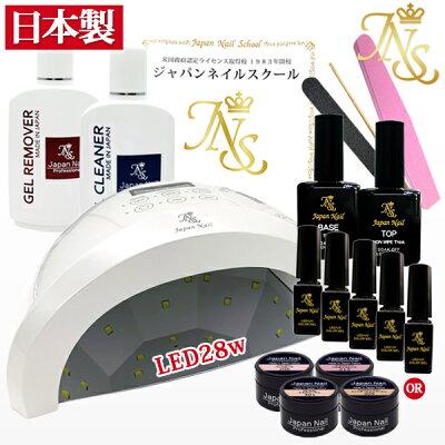 日本製ジェルネイルキットLED38w