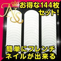 フレンチネイルガイドテープシール144枚セット