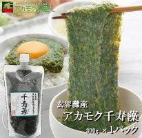 アカモク千寿藻300g×1パック