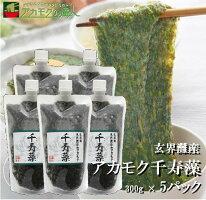 アカモク千寿藻300g×5パック