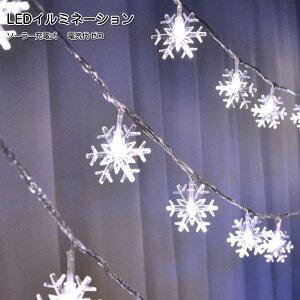 LEDイルミネーション ソーラー イルミネーション ソーラー充電 クリスマスツリー電飾 LEDイルミネーション イベント クリスマス 飾り ハロウィン 室内 LED 屋外 雪の結晶 多カラー 防滴 点灯2モード