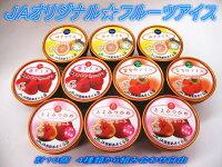 JAオリジナル★フルーツアイス4種から組み合わせ自由1箱(85ml×10カップ入り)福岡JA筑前あさくら