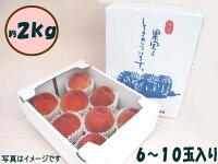 【送料無料】◆桃約2kg◆福岡県朝倉産
