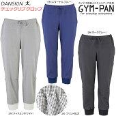 DANSKIN(ダンスキン)BODYTRAINING(ボディトレーニング)女性用(レディース)GYM-PAN(ジムパン)ハーフ(ハーフパンツ)DB44150X◇