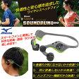 【NEW】【送料無料】MIZUNO(ミズノ)サウンドラン800 ワイヤレスヘッドフォン ランニング ウォーキング スマートフォン 音楽 C3JET58035【継続】◇