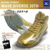 予約2020年9月上旬発売MIZUNOミズノウエーブダイバースLG3Ltd20th20周年記念限定モデルWAVEDIVERSEフィットネスシューズ男女兼用2EK1GF2099-99