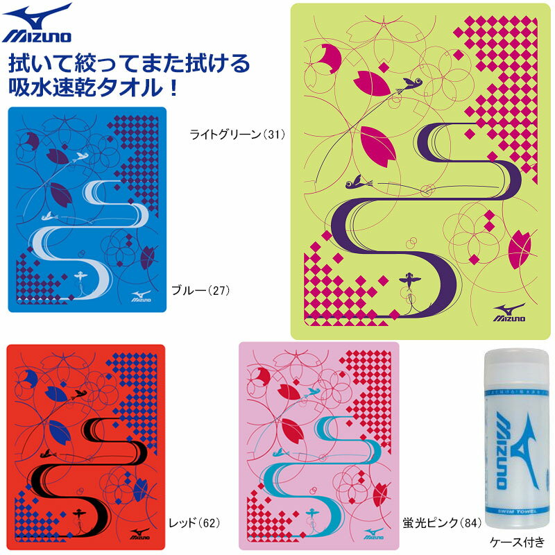 【旧モデル】MIZUNO(ミズノ)スイムタオルサクラ和柄吸水抗菌プール約34×44cmN2JY6006【14SS】【10P26Mar16】◇
