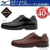 【あす楽対応】【40%OFF】 MIZUNO ミズノ 男性用 メンズ LD40IIIα ゴアテックス Gore-tex ウォーキングシューズ 旅行 買い物 3E 紳士靴 B1GC1415◇