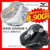 mizuno(ミズノ)ウエーブダイバース5(WAVEDIVERSEV)フィットネス男女兼用(UNISEX)22.0-28.0cm5KE-200