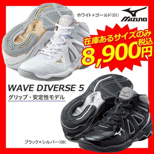 MIZUNO(ミズノ) ウエーブダイバース5 WAV...
