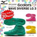 【30%OFF】MIZUNO(ミズノ)ウエーブダイバース LG3(WAVE DIVERSE LG3)限定カラー 6colors limitedフィットネスシューズ 男女兼用 …