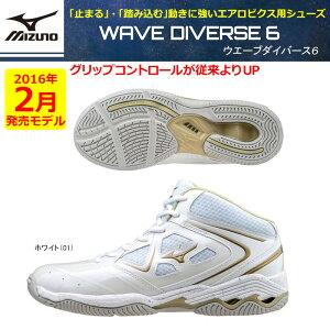 MIZUNO(ミズノ) ウエーブダイバース6(WAVE DIVERSE 6)スタジオエクササイズ エアロビクス 男女兼用 K1GF1672◇