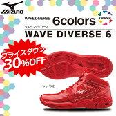【30%OFF】MIZUNO(ミズノ) ウエーブダイバース6(WAVE DIVERSE 6)エクササイズ エアロビクス フィットネスシューズ 6colors limited 男女兼用 K1GF1672◇