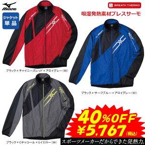 【40%OFF】【ジャケット単品】MIZUNO(ミズノ)メンズ(男性用)ブレスサーモ  ウォーマーシャツウォームアップ ジャケット 吸湿発熱 撥水32JE4640◇